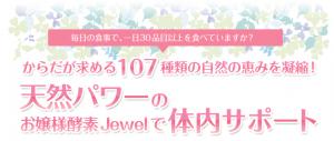 お嬢様酵素Jewelの効果